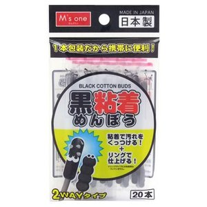 エムズワン 黒粘着めんぼう (20本入) 2WAY 綿棒 個包装 ワンパック綿棒