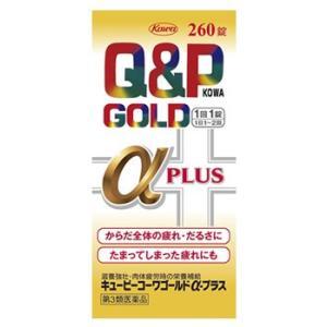 【第3類医薬品】キューピーコーワゴールドα-プラス (260錠) 送料無料