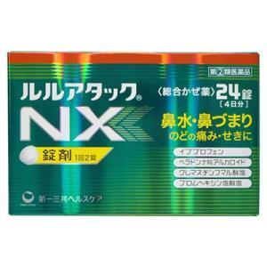 【第(2)類医薬品】第一三共ヘルスケア ルルアタックNX (...