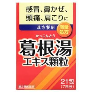 【第2類医薬品】井藤漢方製薬 イトーの葛根湯エキス顆粒 (2...
