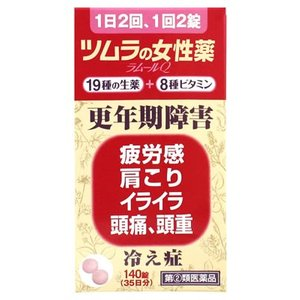 【第(2)類医薬品】ツムラ ツムラの女性薬 ラムールQ 35日分 (140錠) 更年期障害 冷え性