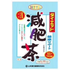 山本漢方 ダイエット 減肥茶 (5g×32包) ノンカフェイン ブレンド茶