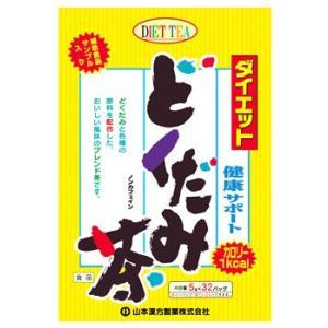 山本漢方 ダイエット どくだみ茶 (5g×32包) ノンカフェイン ブレンド茶