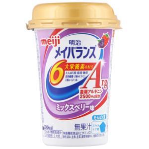 明治 メイバランス Arg ミニカップ ミックスベリー味 (125mL) Miniカップ 栄養機能食品