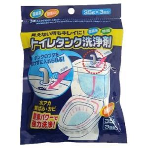 木村石鹸工業 トイレタンク洗浄剤 (35g×3包) 酵素系 除菌