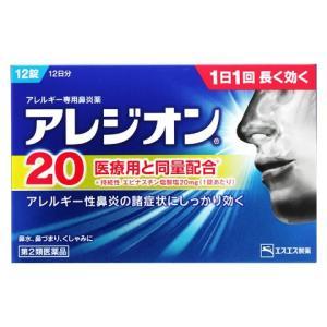 【第2類医薬品】エスエス製薬 アレジオン20 (12錠) アレルギー専用鼻炎薬 送料無料 【セルフメディケーション税制対象商品】