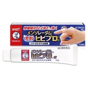 【第3類医薬品】ロート製薬 メンソレータム ヒビプロα (16g) ヒビプロ