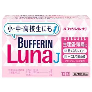 【第2類医薬品】ライオン バファリン ルナJ (12錠) 小・中・高校生にも 生理痛・頭痛に