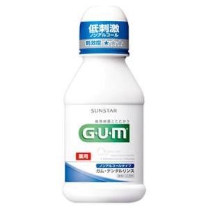 サンスター GUM ガム デンタルリンス ノンアルコールタイプ (80mL) 【医薬部外品】