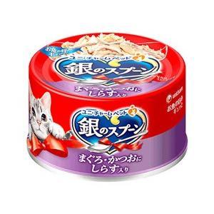 ユニチャーム ペットケア 銀のスプーン 缶 まぐろ・かつおにしらす入り (70g) キャットフード...