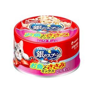 ユニチャーム ペットケア 銀のスプーン 缶 お魚とささみミックスしらす入り (70g) キャットフー...