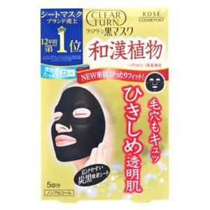 コーセー クリアターン 黒マスク (5枚入) シートマスク
