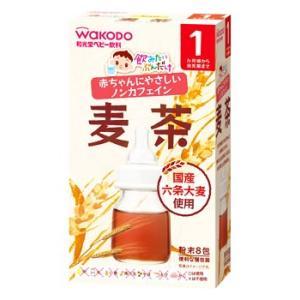 和光堂 飲みたいぶんだけ 麦茶 1ヶ月頃から (1.2g×8包) ベビー用 粉末飲料