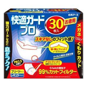 白元アース 快適ガードプロ プリーツタイプ レギュラーサイズ お徳用 (30枚入) マスク|tsuruha