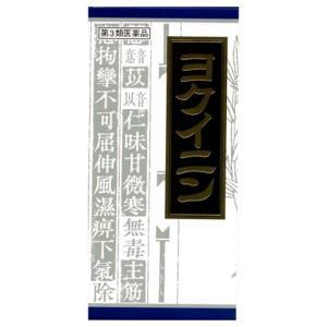 【第3類医薬品】クラシエ ヨクイニンエキス顆粒クラシエ (45包)※本商品は医薬品となります。ご購入...