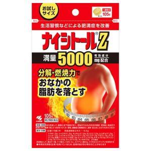 【第2類医薬品】小林製薬 ナイシトールZ (105錠) おなかの脂肪を落とす ※本商品は医薬品となり...