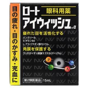 【第2類医薬品】ロート製薬 ロートアイウィッシュα (15mL) 目の疲れ 目のかすみ 充血に...