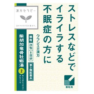 【第2類医薬品】クラシエ薬品 漢方セラピー 「クラシエ」漢方 柴胡加竜骨牡蛎湯エキス顆粒 (1.2g×24包) 寝つきが悪い|tsuruha