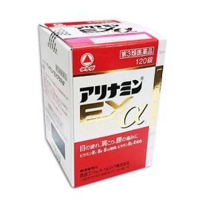 【第3類医薬品】タケダ アリナミンEXプラスα (120錠)...