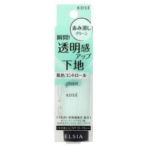 コーセー エルシア プラチナム 肌色コントロール 化粧下地 GR701 グリーン (30g)