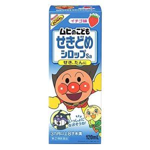 【第(2)類医薬品】池田模範堂 ムヒのこどもせきどめシロップSa (120mL) 子供用 咳止め アンパンマン