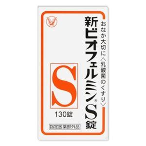 大正製薬 新ビオフェルミンS錠 (130錠) 乳酸菌の整腸薬 【指定医薬部外品】