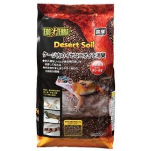 ジェックス エキゾテラ デザートソイル (2kg) 爬虫類用 底砂 床材 JANコード:497254...