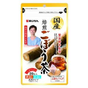 あじかん 国産焙煎ごぼう茶 (1g×20包) ティーバッグ|tsuruha