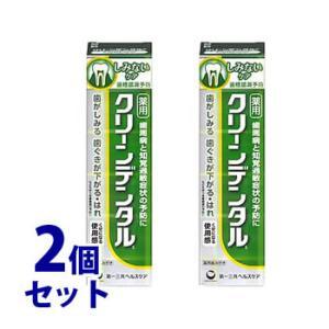 《セット販売》 第一三共ヘルスケア クリーンデンタル S しみないケア (100g)×2個セット 薬...