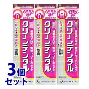 《セット販売》 第一三共ヘルスケア クリーンデンタル W くすみケア (100g)×3個セット 薬用...