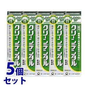 《セット販売》 第一三共ヘルスケア クリーンデンタル S しみないケア (100g)×5個セット 薬...