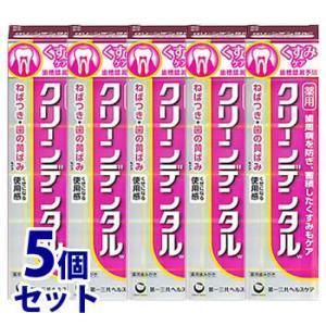 《セット販売》 第一三共ヘルスケア クリーンデンタル W くすみケア (100g)×5個セット 薬用...