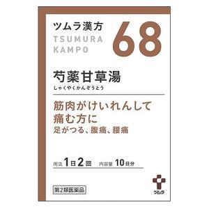 【第2類医薬品】ツムラ ツムラ漢方 芍薬甘草湯エキス顆粒 10日分 (20包) しゃくやくかんぞうとう 筋肉のけいれん 足がつる 送料無料