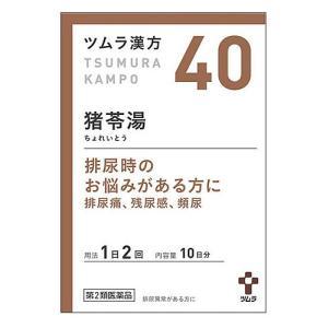 【第2類医薬品】ツムラ ツムラ漢方 猪苓湯エキス顆粒A 10日分 (20包) ちょれいとう 排尿痛 残尿感 頻尿 送料無料
