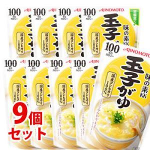 《セット販売》 味の素 KK おかゆ 玉子がゆ 1人前 (250g)×9個セット レトルトパウチ ※...