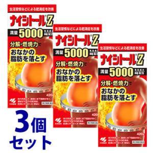 【第2類医薬品】《セット販売》 小林製薬 ナイシトールZ (420錠)×3個セット おなかの脂肪を落とす 送料無料