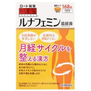 【第2類医薬品】ロート製薬 和漢箋 ルナフェミン (168錠) 温経湯 うんけいとう
