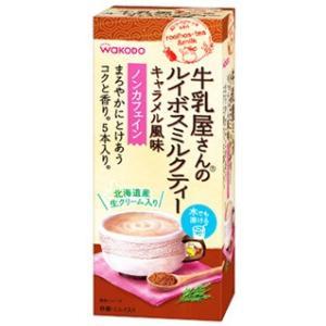 和光堂 牛乳屋さんのルイボスミルクティー キャラメル風味 箱 (12g×5本入) インスタント 紅茶...