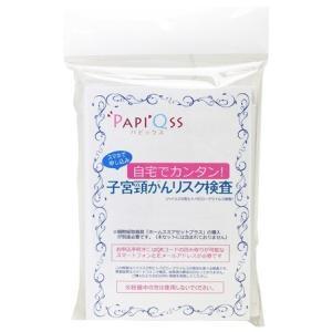 【◇】 パピックス 子宮頸がんリスク検査料 (1セット) HPV検査 PAPI'Qss 子宮頸がん検査サービス