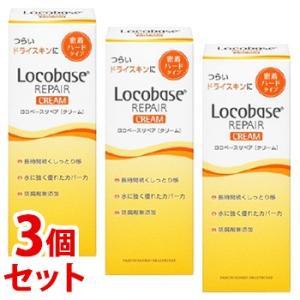 《セット販売》 第一三共ヘルスケア ロコベースリペア クリーム (30g)×3個セット 皮膚保護クリ...