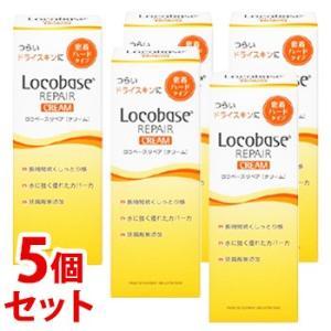 《セット販売》 第一三共ヘルスケア ロコベースリペア クリーム (30g)×5個セット 皮膚保護クリ...