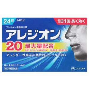 【第2類医薬品】エスエス製薬 アレジオン20 (24錠) アレルギー専用鼻炎薬 【セルフメディケーション税制対象商品】 送料無料 ツルハドラッグ