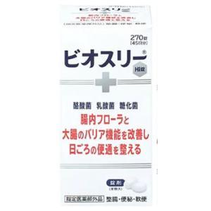 武田 タケダ ビオスリーHi錠 (270錠) 生菌整腸剤 整腸 便秘 軟便 【指定医薬部外品】