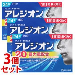 【第2類医薬品】《セット販売》 エスエス製薬 アレジオン20 (24錠)×3個セット アレルギー専用...