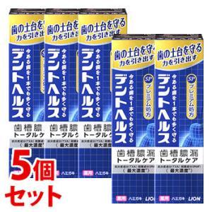 《セット販売》 ライオン デントヘルス 薬用ハミガキ SP (90g)×5個セット 歯槽膿漏 トータルケア 歯みがき 医薬部外品 送料無料 ツルハドラッグ