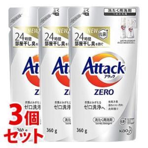 《セット販売》 花王 アタックゼロ つめかえ用 (360g)×3個セット 詰め替え用 アタックZER...