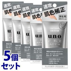 《セット販売》 資生堂 uno ウーノ フェイスカラークリエイター (30g)×5個セット メンズ ...