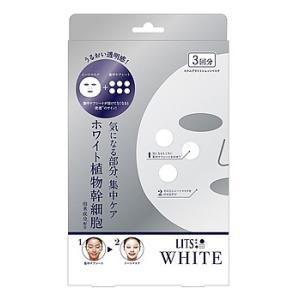 レバンテ リッツ ホワイト ステムブライトショットマスク (3回分) シートマスク