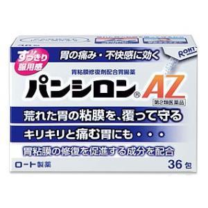 【第2類医薬品】ロート製薬 パンシロンAZ (36包) 胃粘膜修復剤配合 胃腸薬|ツルハドラッグ