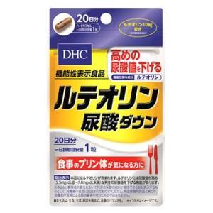 DHC ルテオリン尿酸ダウン 20日分 (20粒) サプリメント 機能性表示食品 送料無料 ※軽減税...